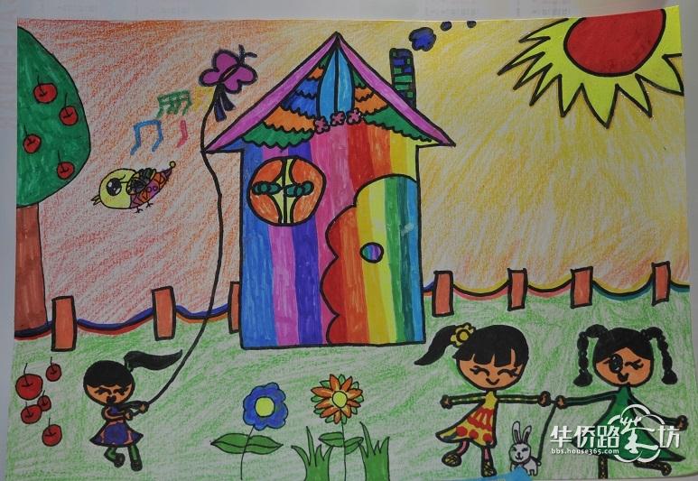 幸福家园 儿童画