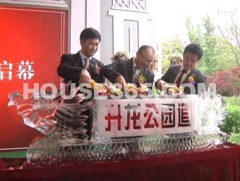 升龙公园道南京岛居第一大盘隆重启幕
