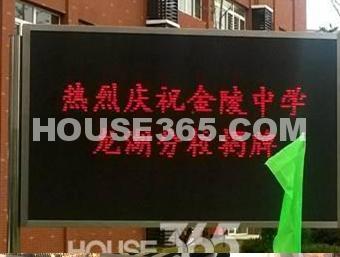 荣盛龙湖半岛六合金陵中学小学今日揭牌