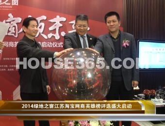 南京城际空间站(原绿地之窗)2014江苏淘宝网商英雄榜评选盛大启动