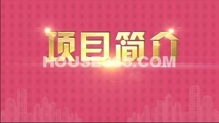 龙湖春江郦城项目简介