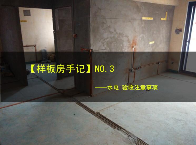 【样板房手记】NO。3 ――水电验收注意事