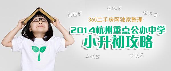 2014杭州各区重点公办中学小升初攻略