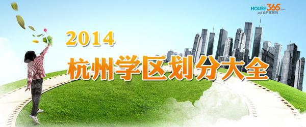 杭州最新学区划分大全