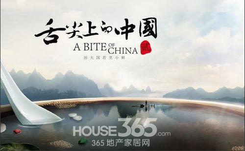 舌尖上的中国 资料图片-舌尖2 热播,唯美食与国信世家不可辜负
