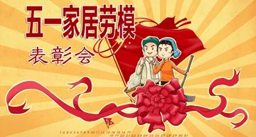 365独家策划:五一南京家居劳模表彰大会