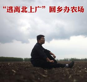 """""""逃离北上广"""" 回乡办农场"""