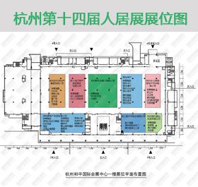 第14届人居展展位图