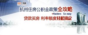 杭州住房公积金政策全攻略 导图推广