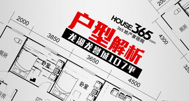 365户型解析:亚光亚装饰王宏江