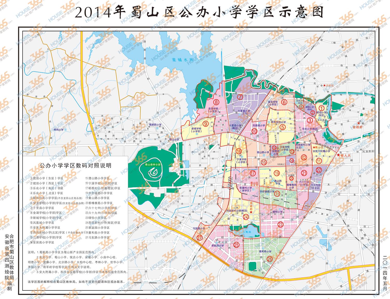 蜀山区公办小学学区划分