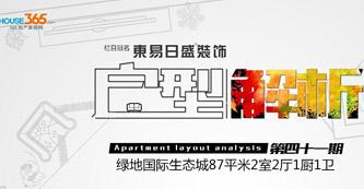 户型解析41期:绿地国际生态城87平米2室2厅1卫
