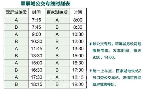 翠屏城班车时刻表