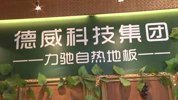 """工地大搜查:力驰自热地板 新生活""""芯""""采暖"""