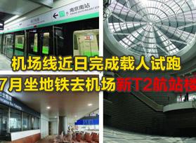 机场线近日完成载人试跑 7月坐地铁去机场新T2航站楼