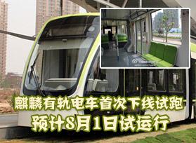 麒麟有轨电车首次下线试跑 预计8月1日试运行