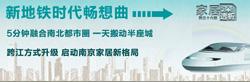 家居深透析:新地铁时代畅想曲 启动南京家居新格局