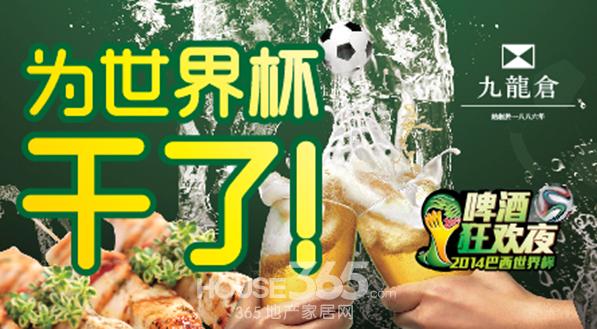 九龙仓世界杯啤酒狂欢夜引爆 烧烤啤酒券免费送