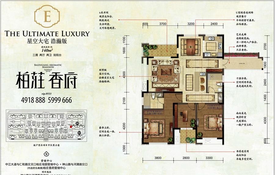 别墅区高层房源特惠价4558元/平起,户型面积从109-140平不等.