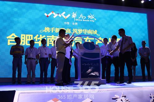 著合肥华南城·国际汽车产业园启动仪式