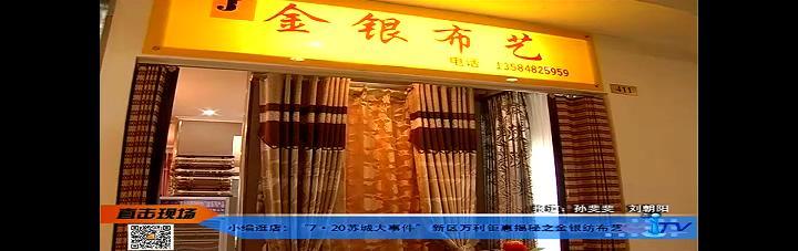 """小编逛店:""""7・20苏城大事件"""" 新区万利钜惠揭秘之金银纺布艺"""