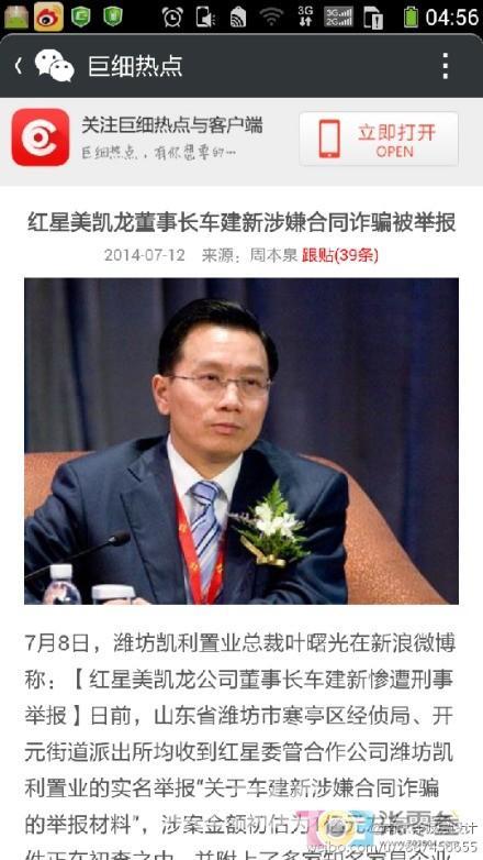 红星美凯龙回应董事长涉合同诈骗:纯属捏造