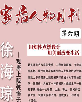 《家居人物月刊》:观唐上院装饰无锡总经理徐海琼