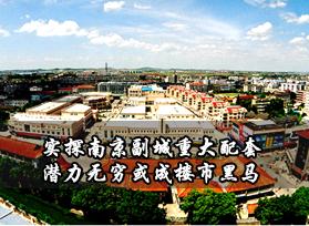 高温暴走 实探南京副城重大配套 潜力无穷或成楼市黑马