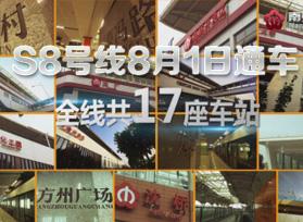 宁天城际8月1日通车 昨日载客试跑17座车站街道图一览