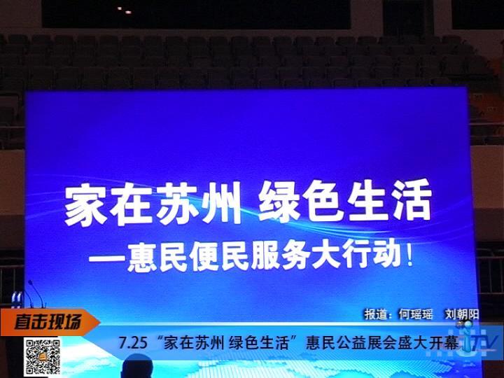 """7.25""""家在苏州 绿色生活""""惠民公益展会盛大开幕"""