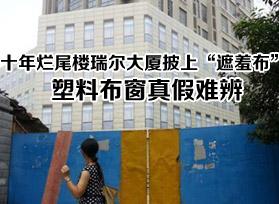 """南京十年烂尾楼瑞尔大厦披上""""遮羞布"""" 塑料布窗真假难辨"""