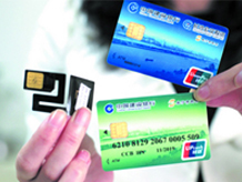"""银行卡进入""""芯片时代"""""""