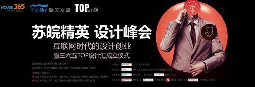 苏皖精英设计峰会暨365TOP设计汇成立仪式成功举行