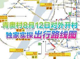 小编带你看青奥③:青奥村8月12日开村 实探出行路线图