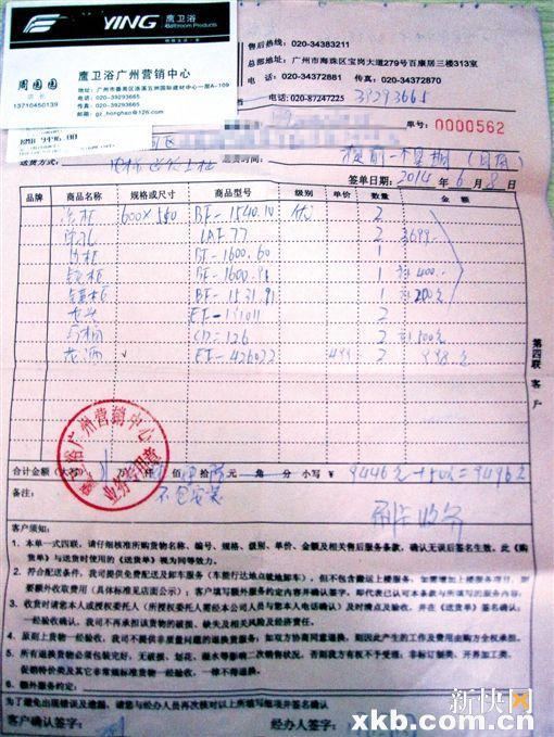 经销商与刘先生签订的合同
