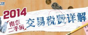 南京二手房交易税费详解