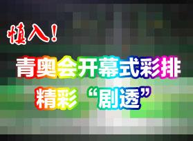 """小编带你看青奥⑤:开幕式首次彩排精彩""""剧透"""" 慎入!"""