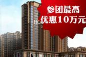 国色天香:参团最高优惠10万