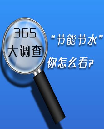 """365调查:芜湖业主对""""节能节水""""产品持何态度?"""