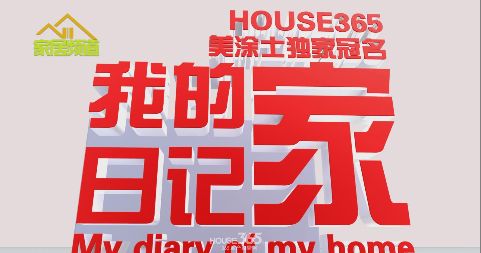 我的日记我的家带您走进教师夫妻浪漫的新居室