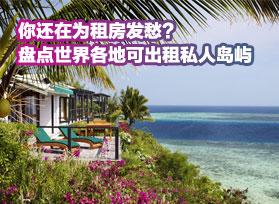 你还在为租房发愁?盘点世界各地可出租私人岛屿