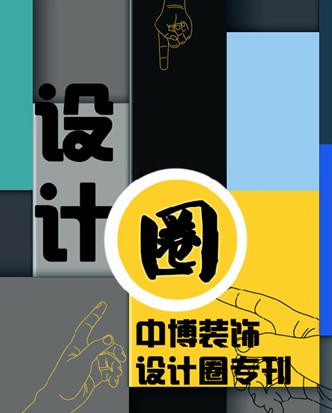 《设计圈》第二期:中博装饰设计师专刊