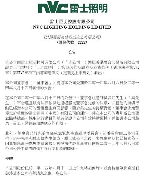 雷士照明再掀风波 重庆公司停止运作