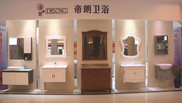 小编逛店之帝朗卫浴:品质卫浴空间