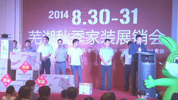 2014年芜湖秋季家装展在国际会展中心圆满落幕