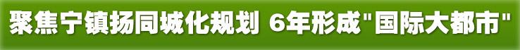 """聚焦宁镇扬同城化规划 6年内形成""""国际大都市"""""""