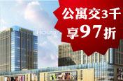 华东万和城:交3000公寓97折