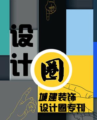 《设计圈》第五期:城建装饰设计师专刊