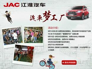 2014年江淮汽车梦工厂
