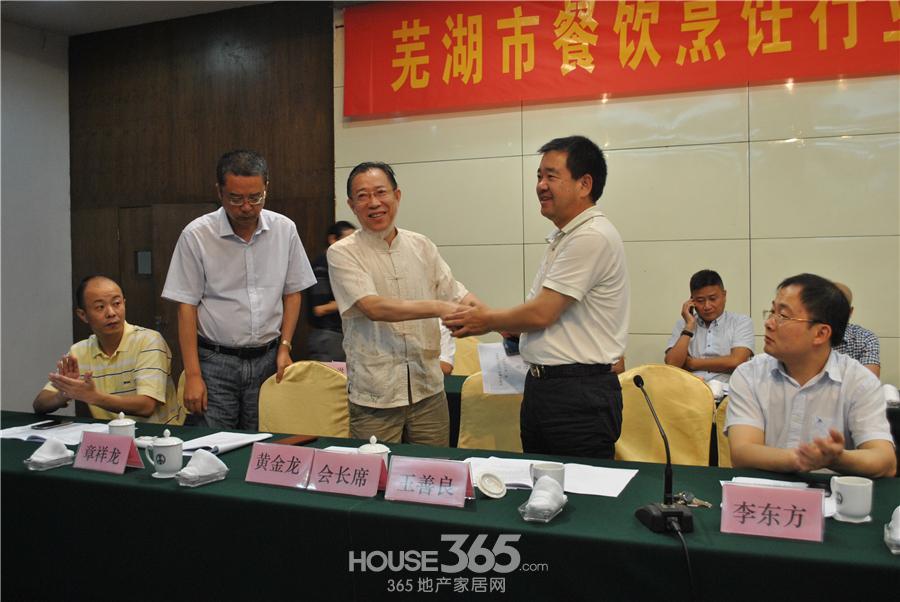 餐饮行业总经理_芜湖市餐饮行业协会第二届会员大会举行|图集